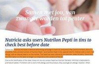 荷兰牛栏涉嫌错装婴儿奶粉遭天猫国际、淘宝等紧急下架