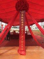 特邀理事单位新动态 | 江西旺旺新建母婴辅食工厂奠基典礼盛大举行!