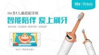 企业动态 | 新一代儿童智能牙刷iite牙小白独家冠名《超级星达人》